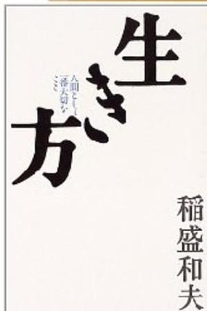 Inamoriikikata