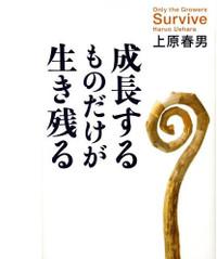 Seichouuehara
