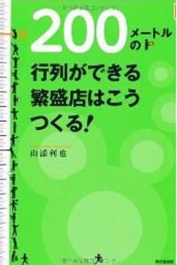 200meterline